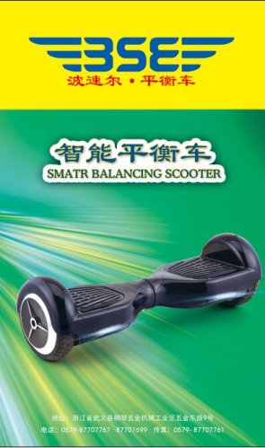 BSE BALANCE SCOOTER