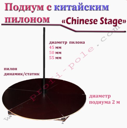 Buy Chinese Pole with portable base